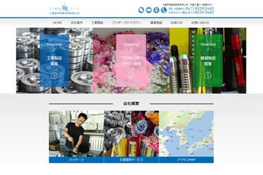 事業拡大に伴いホームページを開設しました