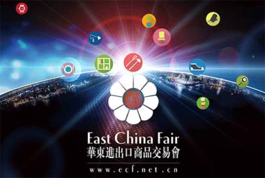 """上海の新国際博覧センターにて、開催される「中国華東輸入輸出商品交易会(通称""""華交会"""")」に出展いたします"""