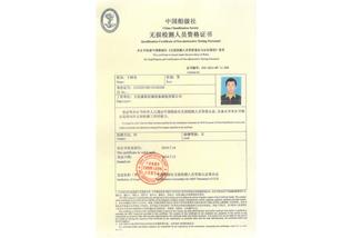 無損検測人員資格証書(PT検測)